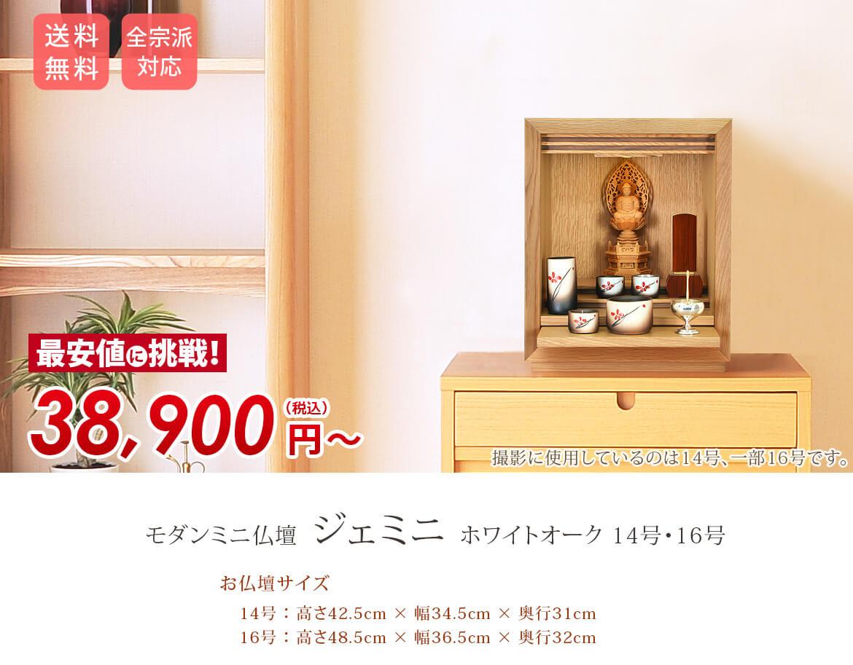 送料 無料 お仏壇 全宗派 対応 最安値に挑戦!
