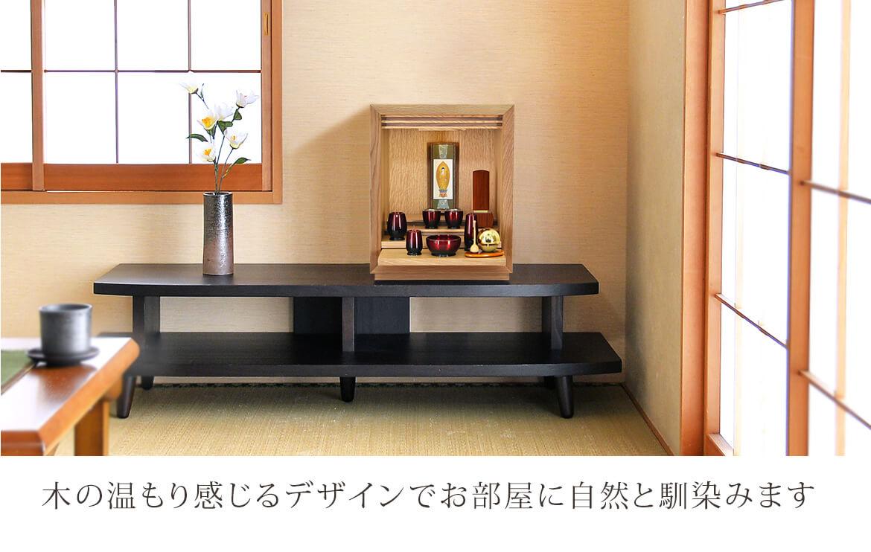 木の温もり感じるデザインでお部屋に自然に馴染みます