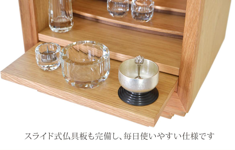 スライド式仏具板も完備し、毎日使いやすい仕様です