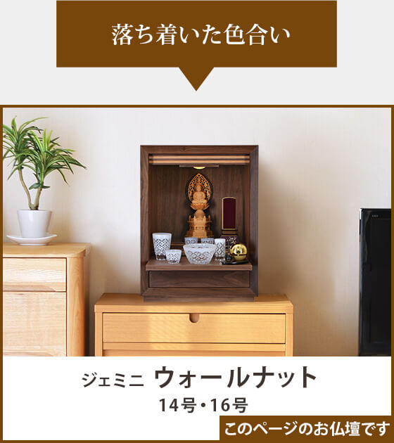 ジェミニ コンパクトなお仏壇 ウォールナット