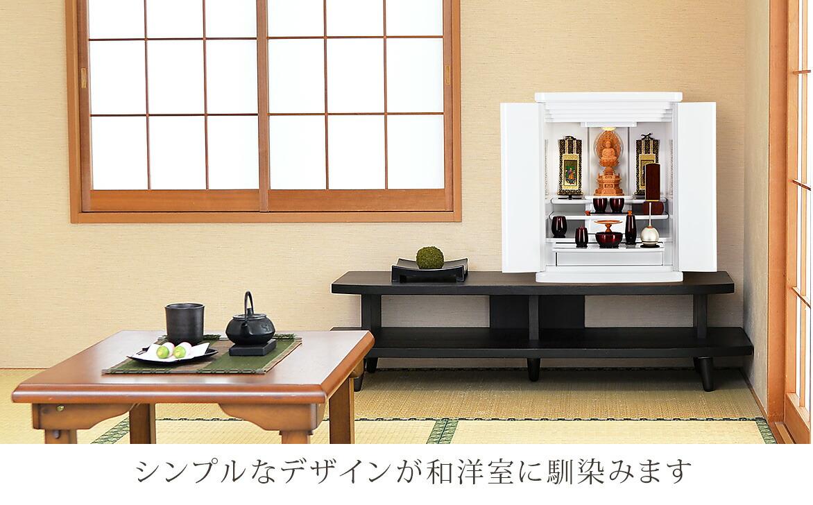 シンプルなデザインが和洋室に馴染みます