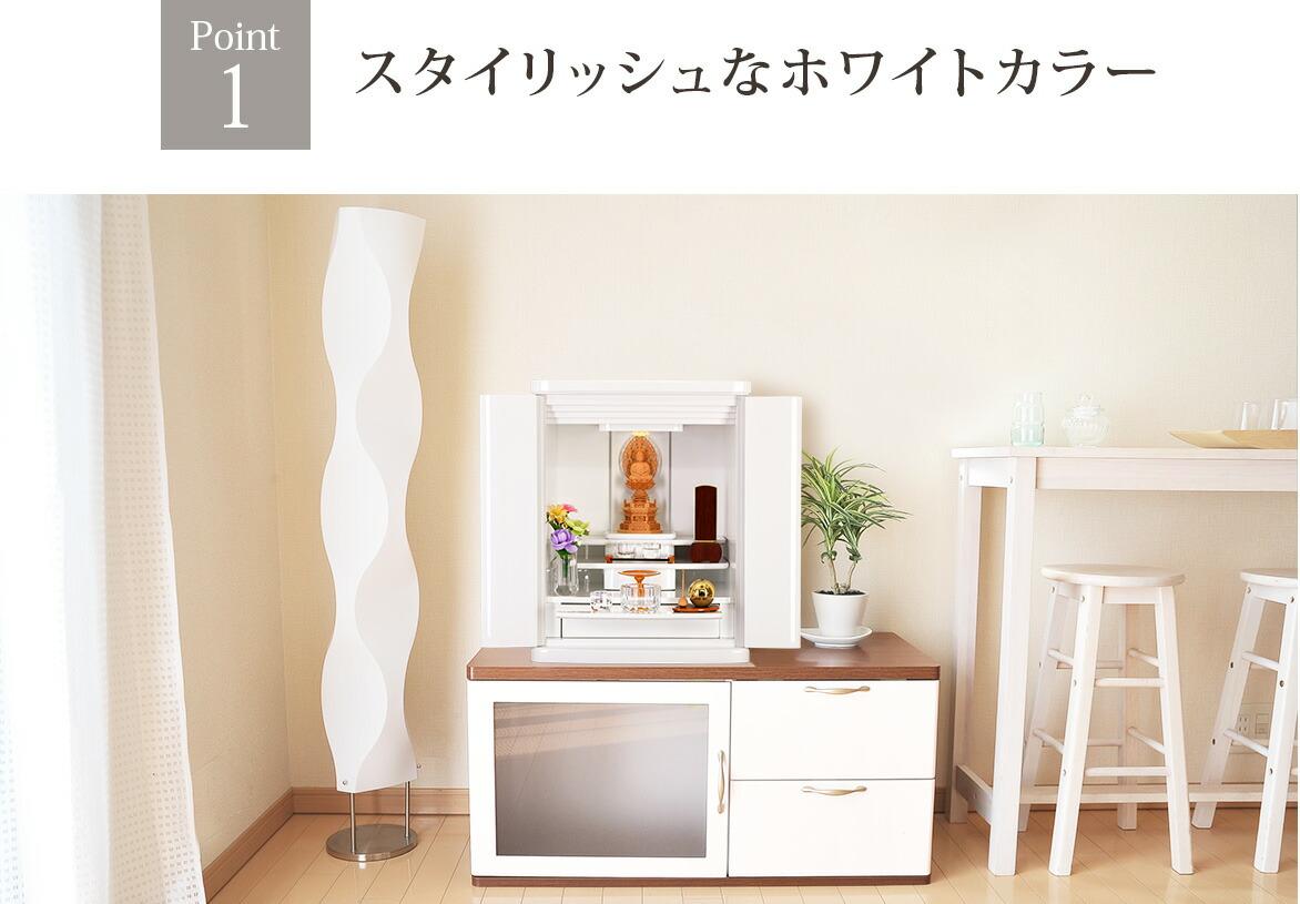 Point1 白い仏壇 スタイリッシュなホワイトカラー