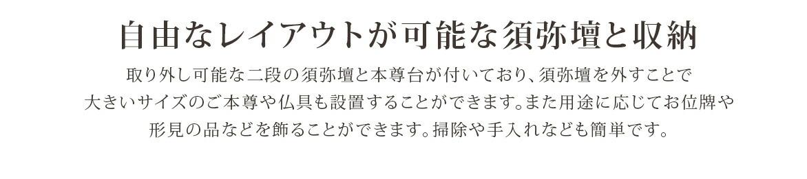 自由なレイアウトが可能な須弥壇と収納