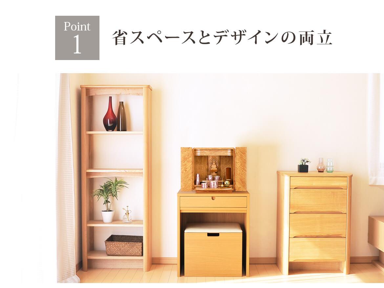 Point1 省スペースとデザインの両立