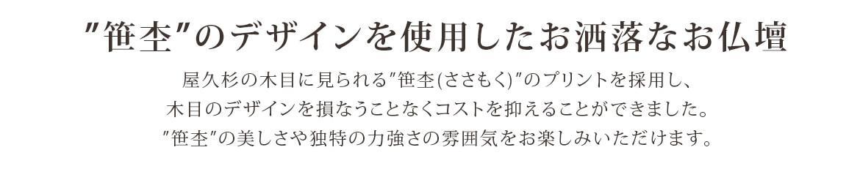 """""""笹杢""""のデザインを使用したお洒落なお仏壇"""