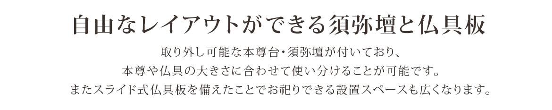 自由なレイアウトができる須弥壇と仏具板