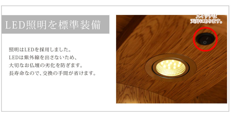 LED照明を標準装備