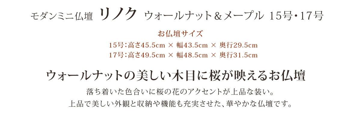 リノク ウォールナット&メープル 15号:高さ45.5cm × 幅43.5cm × 奥行29.5cm 17号:高さ49.5cm × 幅48.5cm × 奥行31.5cm