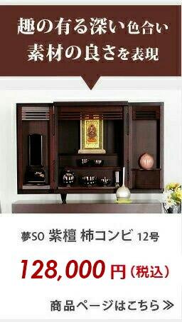 夢SO 紫檀 柿コンビ 12号
