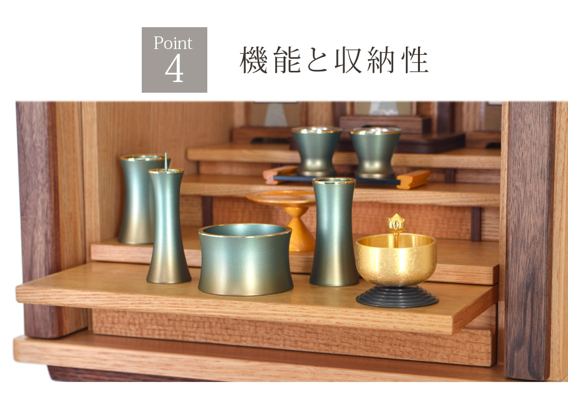 Point4機能と収納性