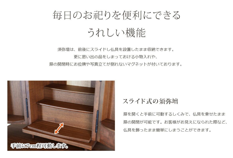 毎日のお祀りを便利にできるうれしい機能 スライド式の須弥壇
