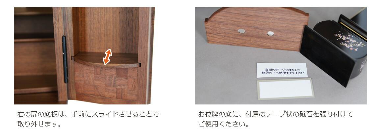 扉底板スライド 付属の磁気テープを貼り付け