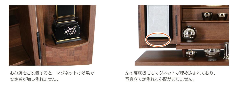 マグネットの効果で安定感が増し倒れません。 左の扉底板にもマグネットが埋め込まれています