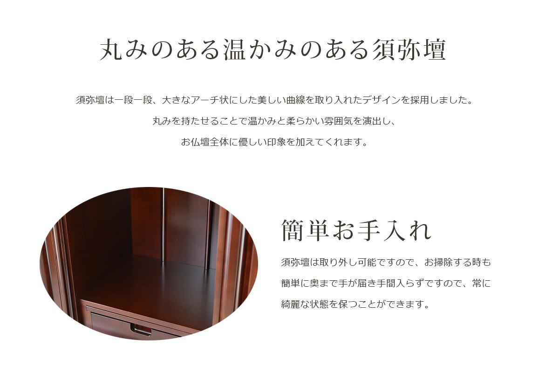 丸みのある温かみのある須弥壇