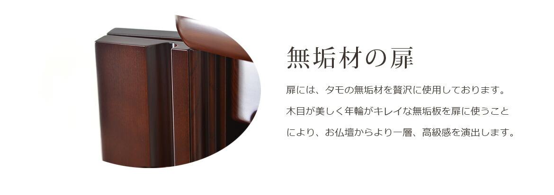 無垢材の扉