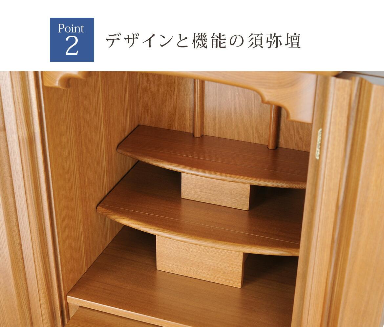 Point2 デザインと機能の須弥壇
