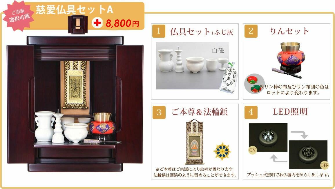 慈愛 仏具セットA +7260円