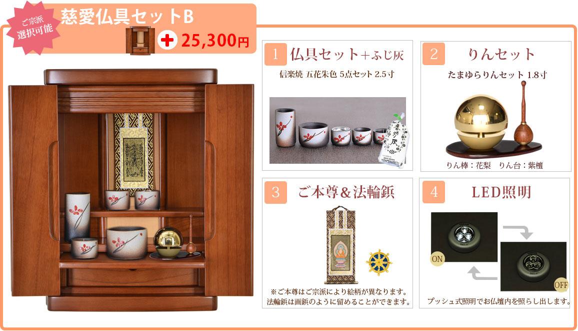 仏具セットB +2000円