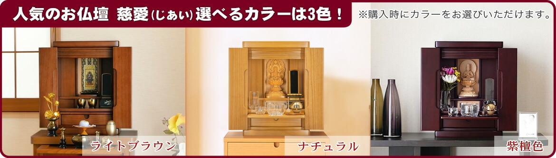 人気のお仏壇 慈愛(じあい)選べるカラーは3色!