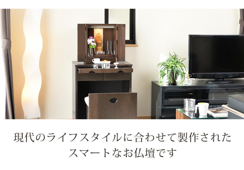 現代のライフスタイルに合わせて製作されたスマートなお仏壇です