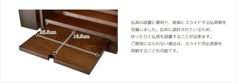 スライド式仏具板サイズ