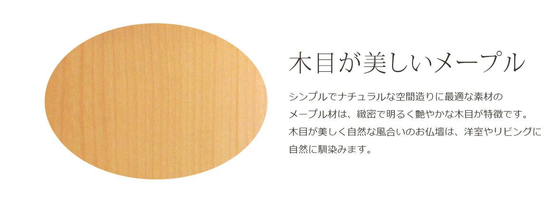 木目が美しいメープル