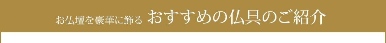 お仏壇を豪華に飾るおすすめの仏具のご紹介