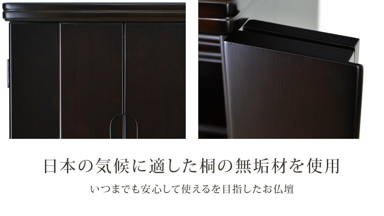 日本の気候に適した無垢材を使用