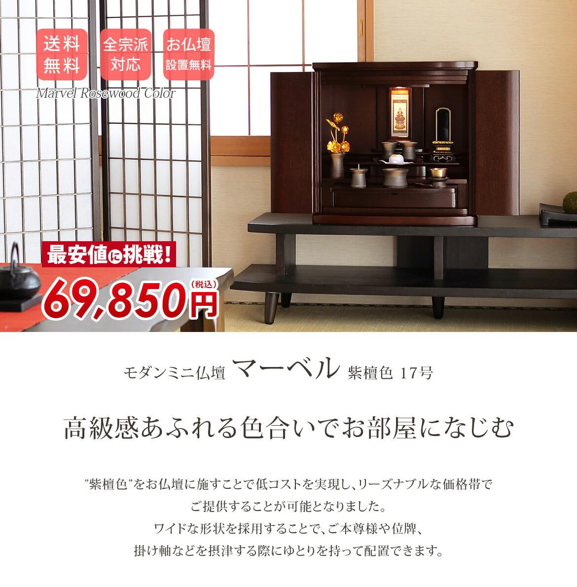 モダンミニ仏壇 マーベル 紫檀色 17号