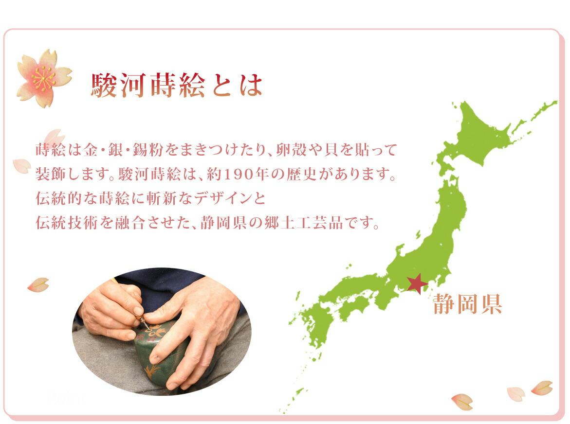 駿河蒔絵 静岡県の伝統工芸品です