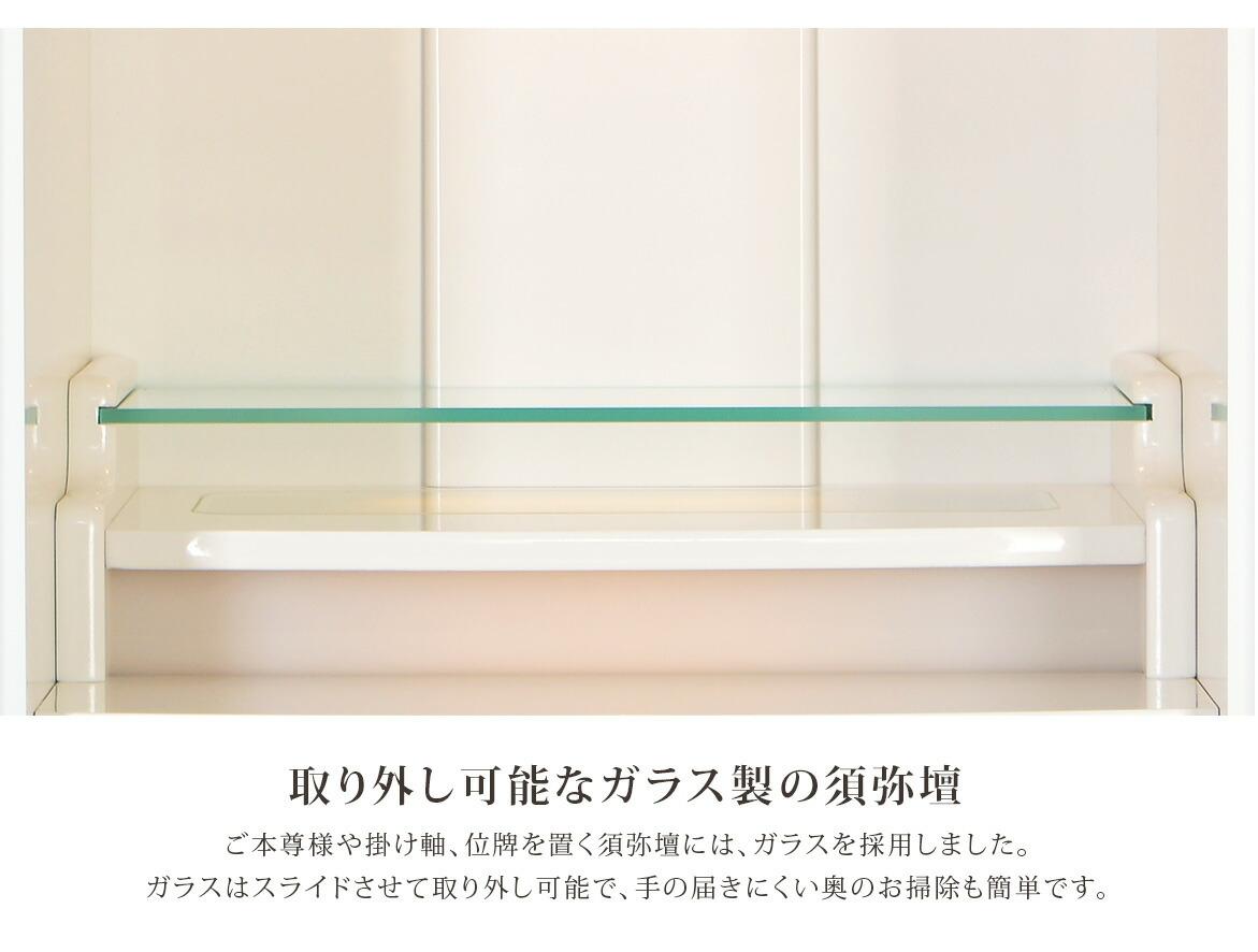 取り外し可能なガラス製須弥壇