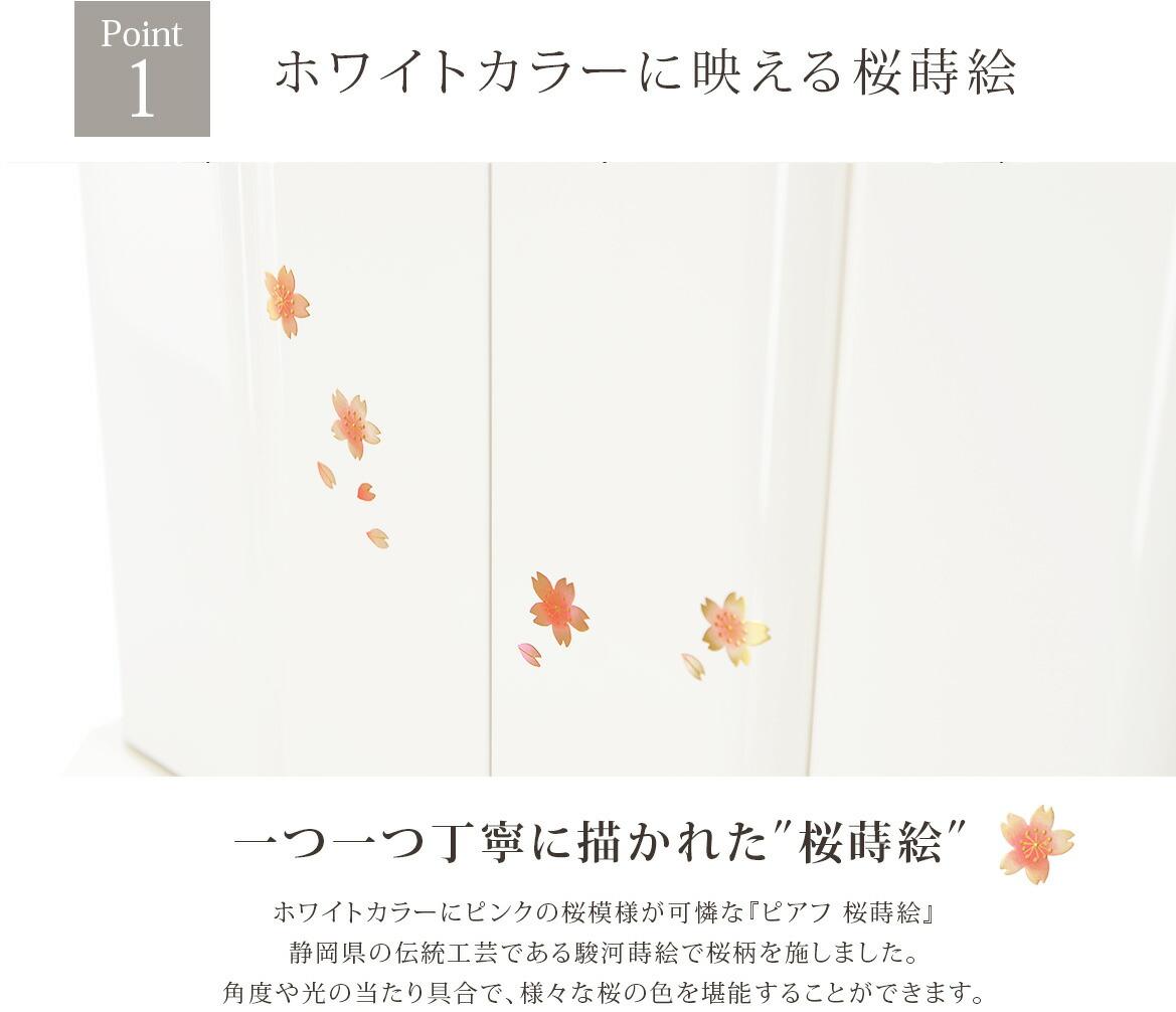 Point1 ホワイトカラーに映える桜蒔絵