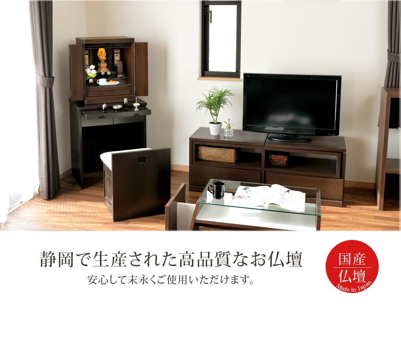 静岡で生産された高品質なお仏壇 安心して末長くご使用いただけます。