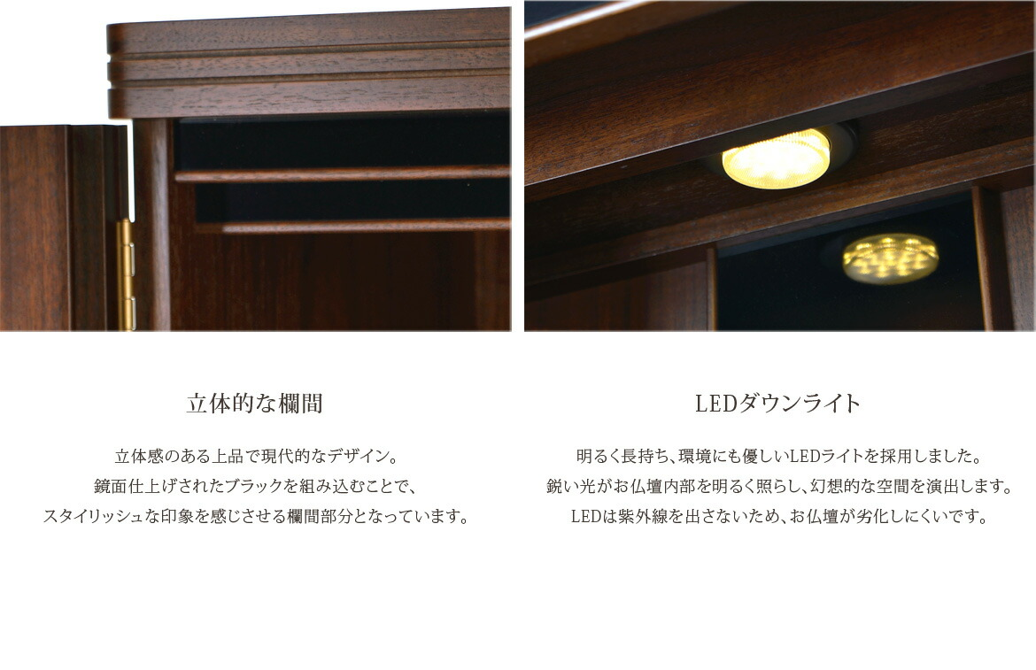 立体的な欄間 LEDダウンライト