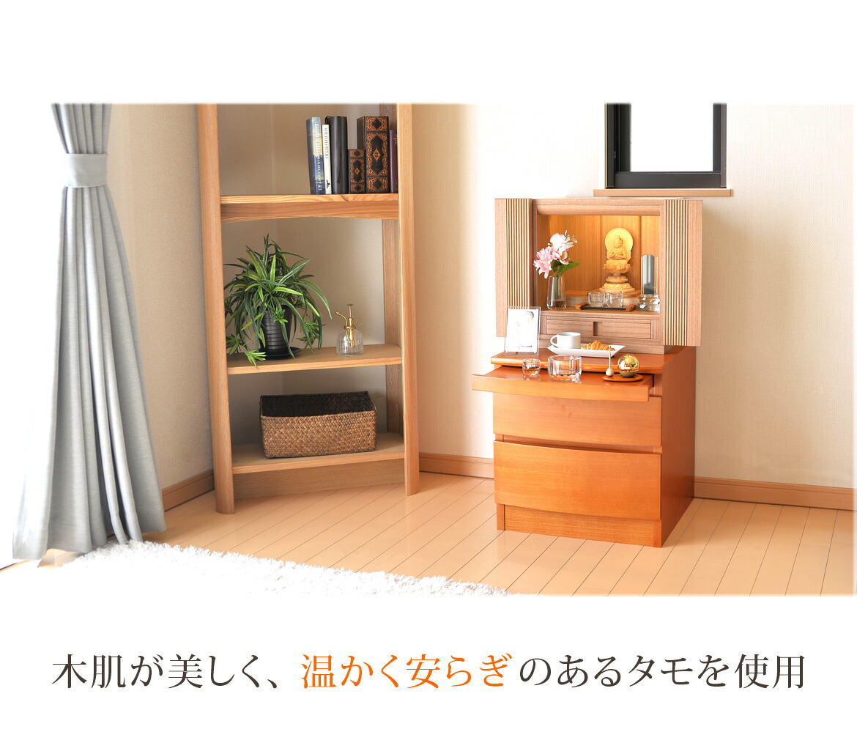 木肌が美しく、温かく安らぎのあるタモを使用