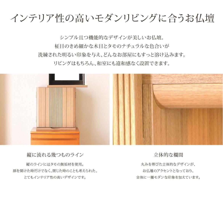 インテリア性の高いモダンリビングに合うお仏壇 縦に流れる幾つものライン 立体的な欄間