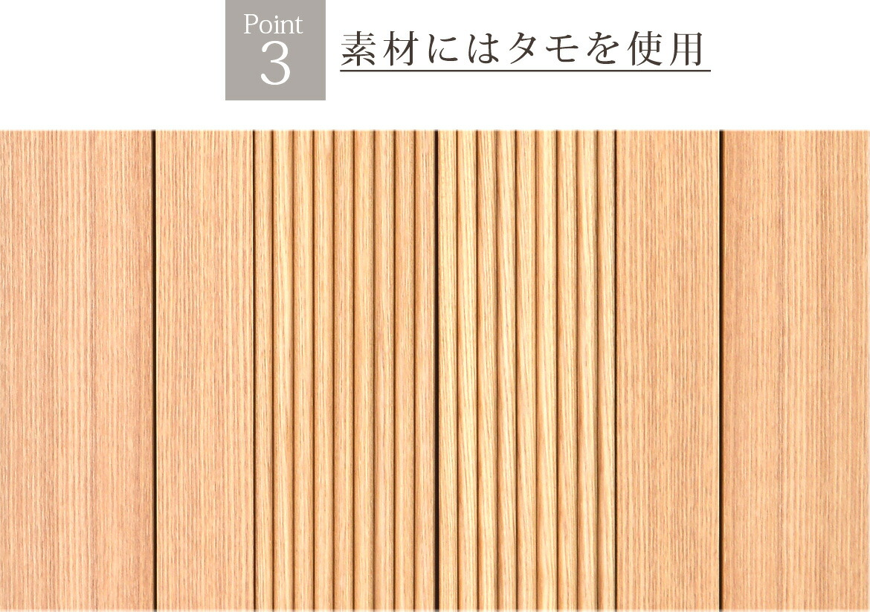 Point3 素材にはタモを使用