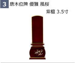 3 唐木位牌 優雅 風桜 紫檀 3.5寸