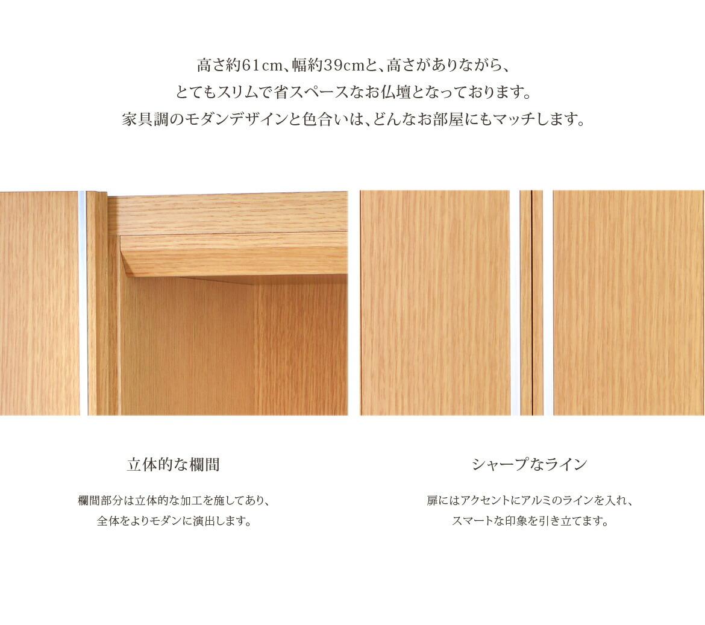 家具調のモダンデザインと色合いは、どんなお部屋にもマッチします。 立体的な欄間 シャープなライン