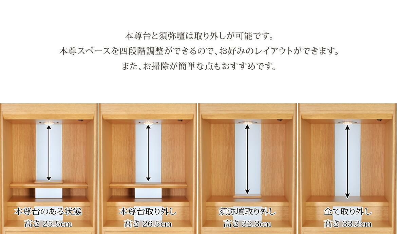 本尊台と須弥壇は取り外しが可能です。