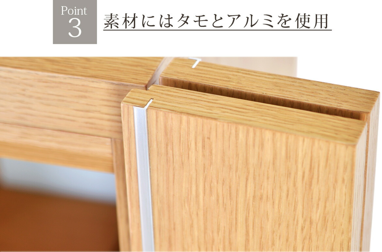 Point3 素材にはタモとアルミを使用