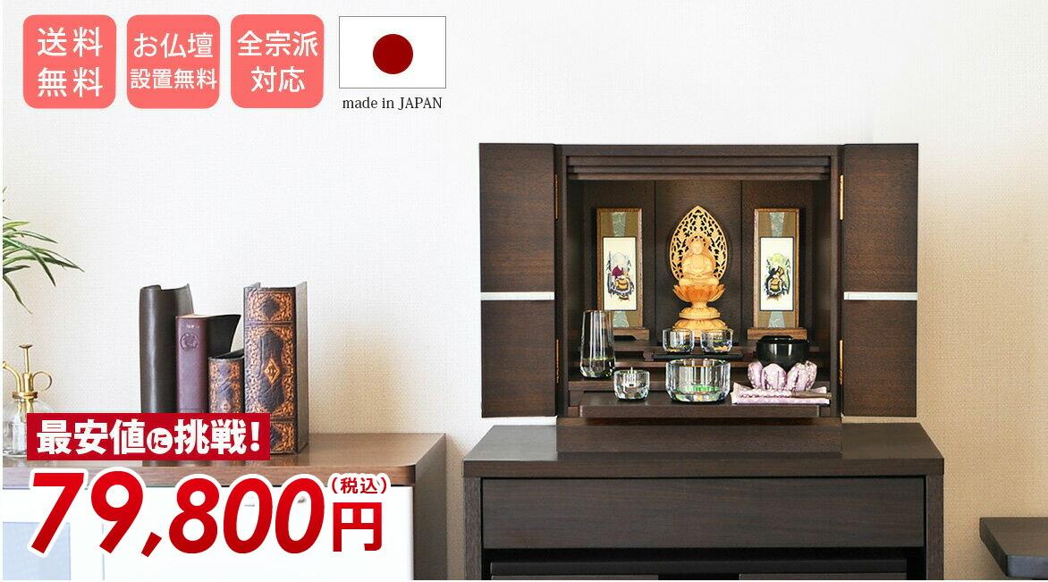 モダンミニ仏壇 タロン ウォールナット 14号 79800円 日本製 設置無料 送料無料 全宗派対応 木の温もりと洗練さを兼ね備えたコンパクトな国産仏壇