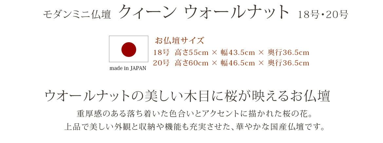 クィーン ウォールナット 18号 高さ55cm × 幅43.5cm × 奥行36.5cm 20号 高さ60cm × 幅46.5cm × 奥行36.5cm