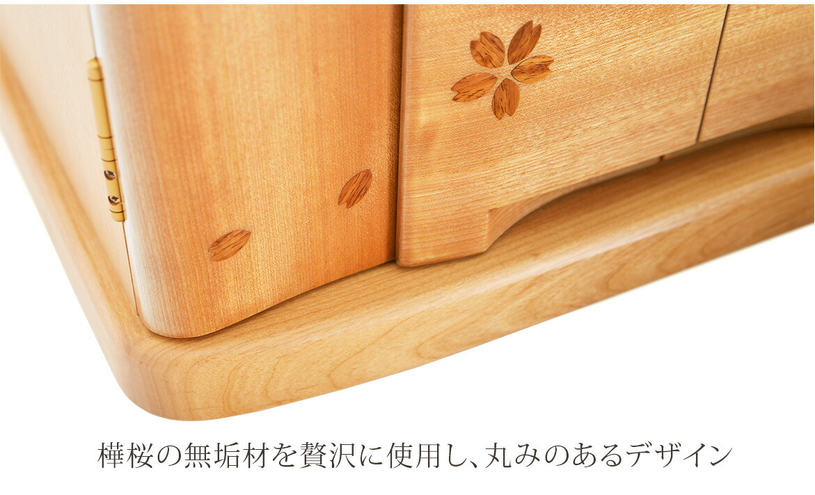 樺桜の無垢材を贅沢に使用し、丸みのあるデザイン
