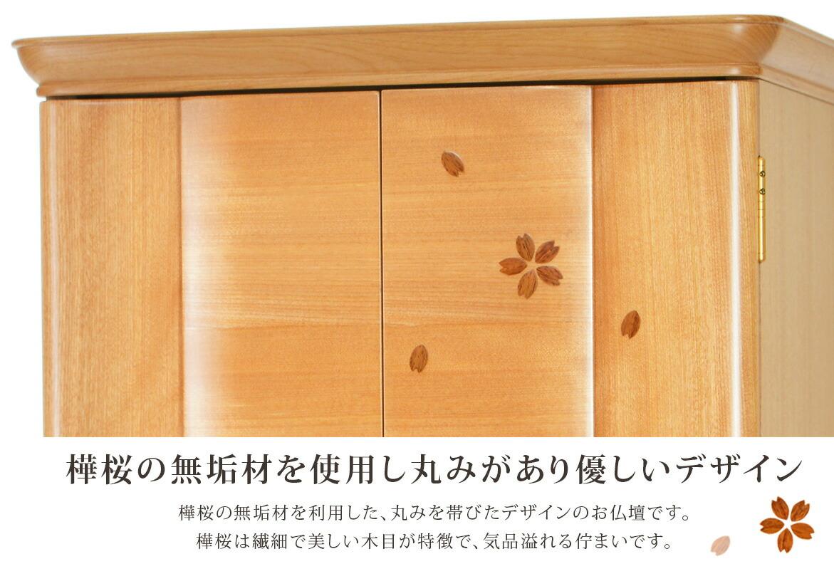樺桜の無垢材を使用し丸みがあり優しいデザイン