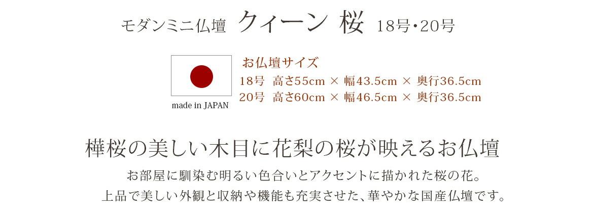 クィーン 桜 18号  高さ55cm × 幅43.5cm × 奥行36.5cm 20号  高さ60cm × 幅46.5cm × 奥行36.5cm