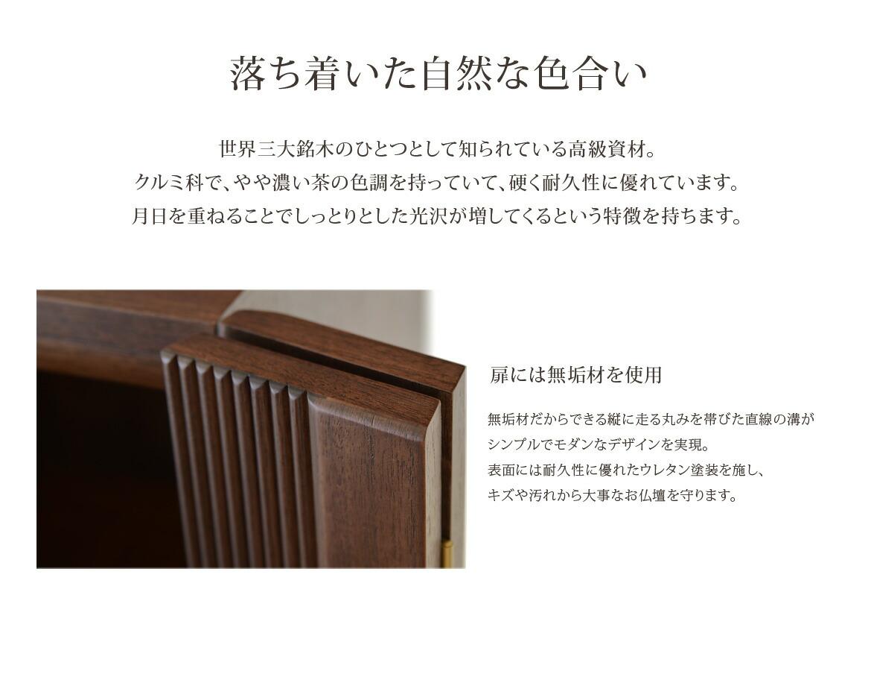 落ち着いた色合い 扉には無垢材を使用