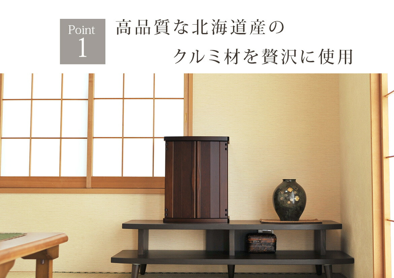Point1 高品質な北海道産のクルミ材を贅沢に使用