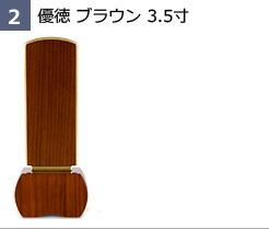 2 有徳 ブラウン 3.5寸