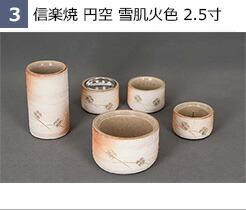 3 信楽焼 円空 雪肌火色